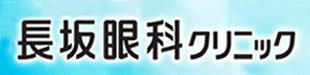 長坂眼科クリニックロゴ