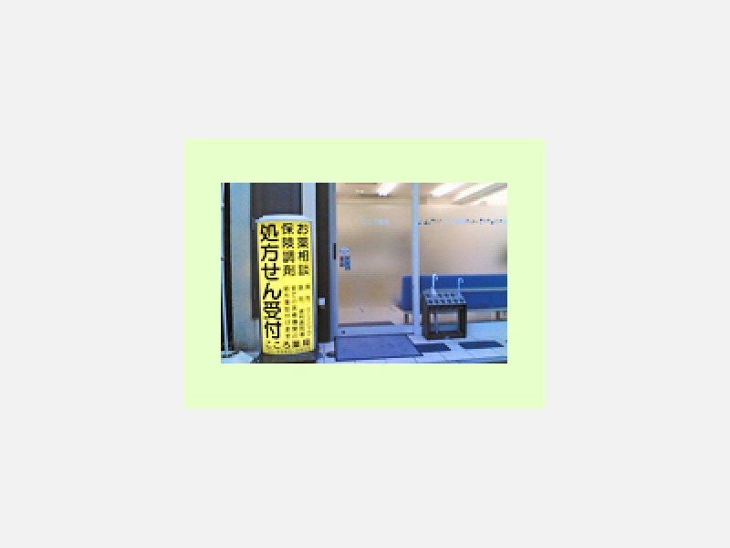 中野区 中野駅 ◆処方せん受付調剤薬局
