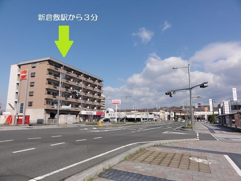 新倉敷駅から3分