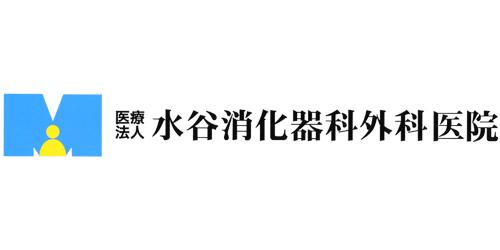 水谷消化器科外科医院ロゴ