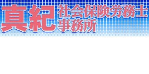 真紀社会保険労務士事務所ロゴ