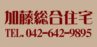 株式会社加藤総合住宅ロゴ