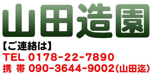 山田造園ロゴ