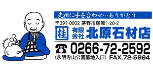 有限会社北原石材店ロゴ