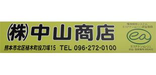 株式会社中山商店ロゴ