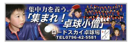 ロードスカイ卓球場ロゴ