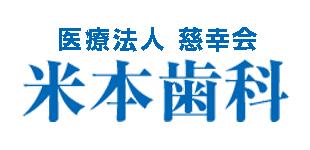米本歯科医院ロゴ