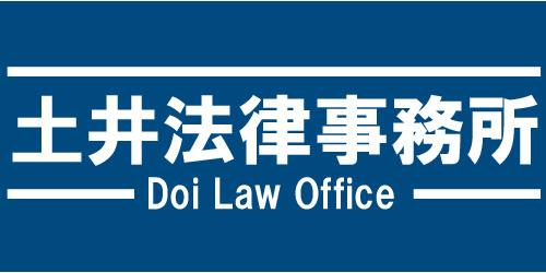 土井法律事務所ロゴ