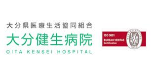 大分健生病院ロゴ