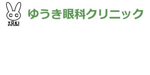 ゆうき眼科クリニックロゴ