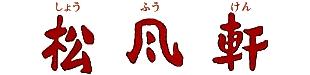 有限会社松風軒ロゴ