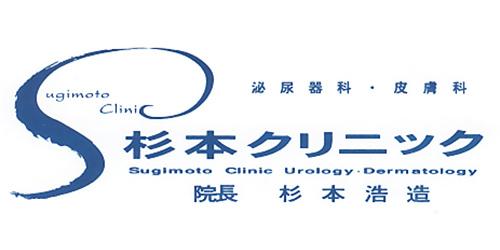 杉本クリニック泌尿器科・皮膚科ロゴ