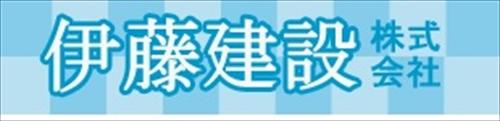 伊藤建設株式会社ロゴ