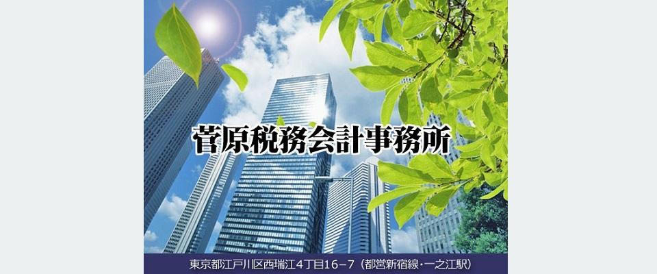 江戸川区 税理士 税務 会社設立 経営 会計 相談