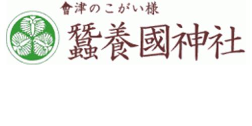 蚕養国神社ロゴ
