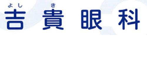 吉貴眼科ロゴ