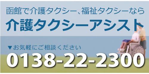 介護タクシーアシストロゴ