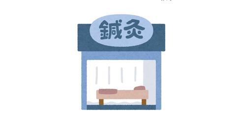 フジミ鍼灸院ロゴ