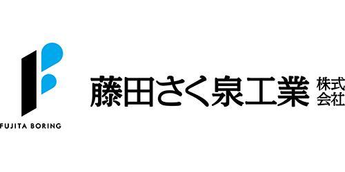 藤田さく泉工業株式会社ロゴ