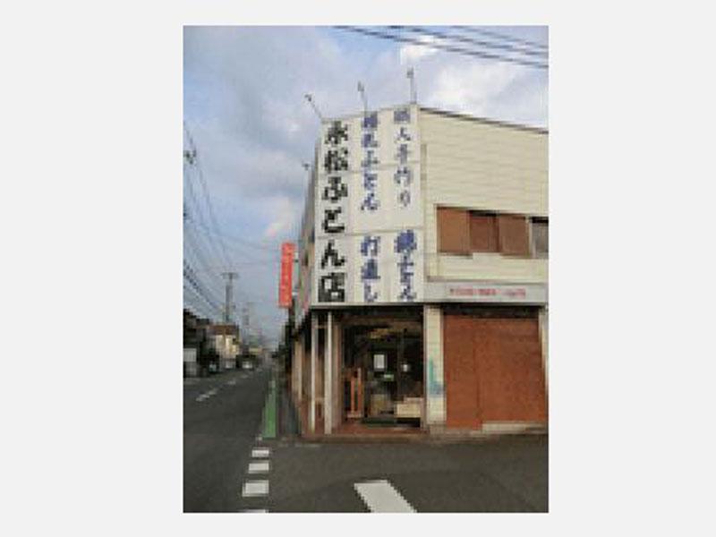 永松ふとん店ロゴ