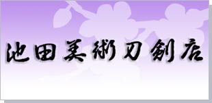 池田美術刀剣店ロゴ