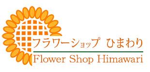 フラワーショップひまわりロゴ