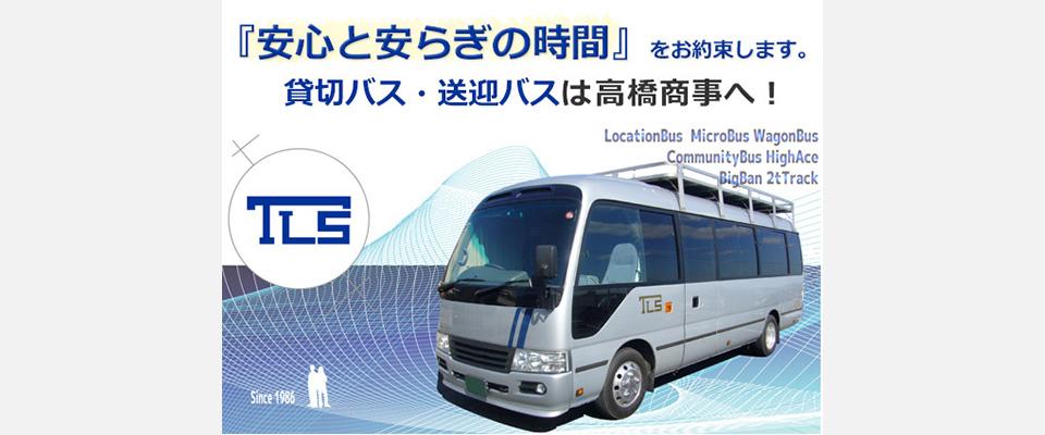 川崎市多摩区 貸切バス・送迎バスならお任せ下さい!