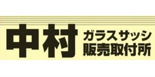 中村ガラスサッシ販売取付所ロゴ