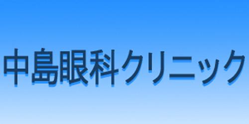 中島眼科クリニックロゴ