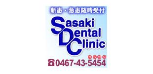 佐々木歯科クリニックロゴ
