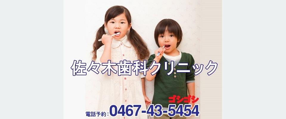 鎌倉大船西口駅佐々木歯科クリニック小児歯科