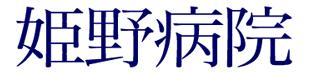 姫野病院ロゴ