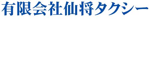 有限会社仙将タクシーロゴ