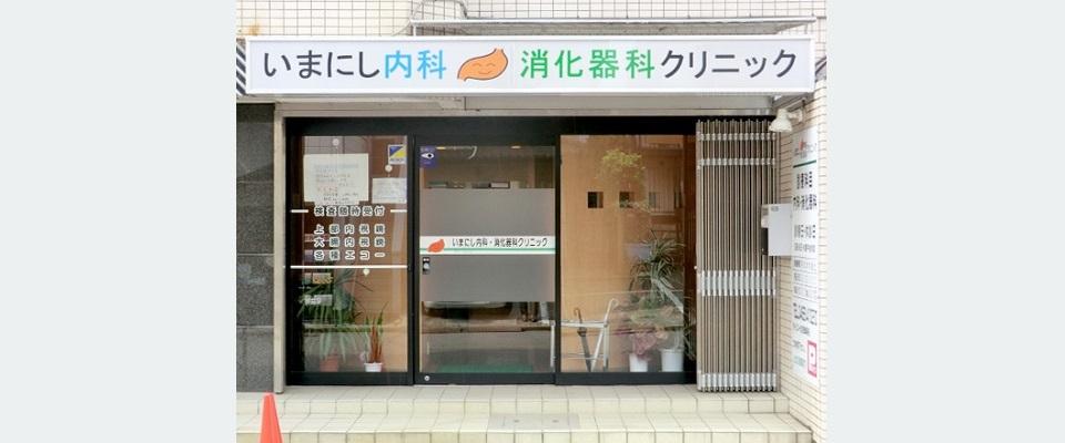藤沢市|湘南台駅|内科|消化器科クリニック