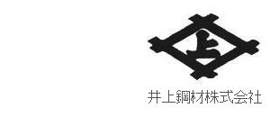 井上鋼材株式会社ロゴ