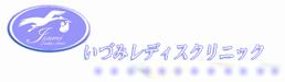 いづみレディスクリニックロゴ