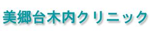美郷台木内クリニックロゴ