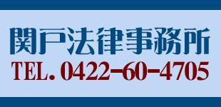 関戸法律事務所ロゴ