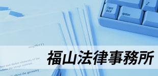 福山法律事務所(弁護士法人)ロゴ
