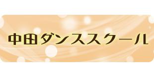 中田ダンススクールロゴ