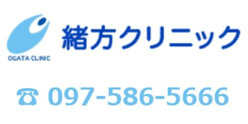 緒方クリニックロゴ