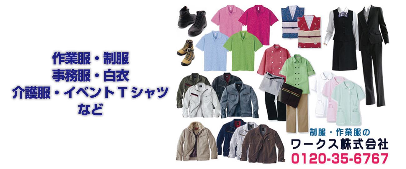 浜松市の作業服、制服等のユニフォーム、ワークス株式