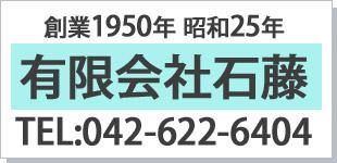 有限会社石藤ロゴ