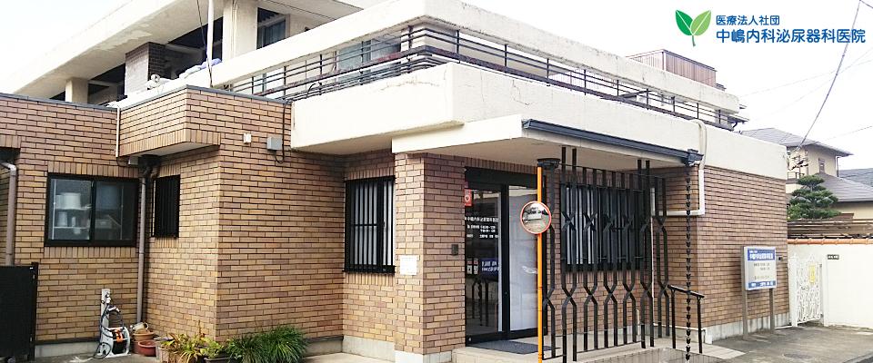 川越市で泌尿器科なら「中嶋内科泌尿器科医院」へ
