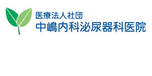 中嶋内科泌尿器科医院ロゴ