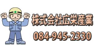 株式会社広栄産業ロゴ
