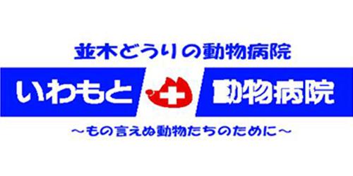 いわもと動物病院ロゴ