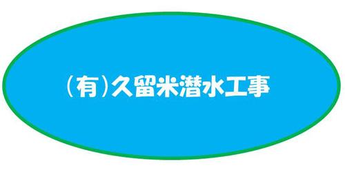有限会社久留米潜水工事ロゴ
