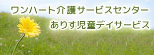 ワンハート介護サービスセンター/ありす児童デイサービスロゴ