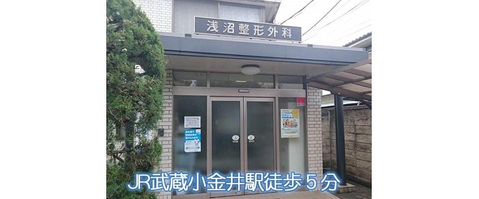 小金井市 武蔵小金井駅 スポーツドクター 浅沼整形